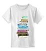 """Детская футболка классическая унисекс """"для студентов"""" - книги, books, для студентов, для школьников, книгоман"""