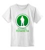 """Детская футболка классическая унисекс """"Вежливая планета"""" - армия, россия, вежливые люди, ратник, вооружённые силы"""