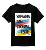 """Детская футболка классическая унисекс """"Украина мы любим тебя"""" - россия, russia, ukraine, украина, украина мы любим тебя"""