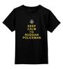 """Детская футболка классическая унисекс """"Спокойно! Я Русский Полицейский!"""" - россия, патриотизм, полиция, родина, keep calm, полцейский, русский полицейский"""