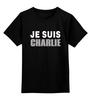 """Детская футболка классическая унисекс """"Je Suis Charlie"""" - charlie, je suis charlie, i am charlie, я шарли, шарли эбдо"""