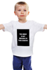 "Детская футболка классическая унисекс ""THIS IMAGE IS NOT AVAILABLE IN YOUR COUNTRY"" - политика, путин, putin, цензура, санкции"