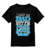 """Детская футболка классическая унисекс """"I May Be Bad LS"""" - style, cool, стиль, дизайнерский"""