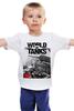 "Детская футболка ""World of Tanks"" - игры, world of tanks, танки, wot"