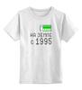 """Детская футболка классическая унисекс """"на Земле с 1995"""" - на земле с 1995"""