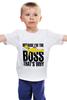 "Детская футболка классическая унисекс ""Because i'm the Boss"" - симпсоны, босс, the simpsons, homer simpson, гомэр симпсон"