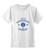 """Детская футболка классическая унисекс """"Мужская вшэ"""""""