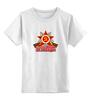 """Детская футболка классическая унисекс """"Спасибо деду за Победу!"""" - ссср, война, победа, горжусь, помню"""