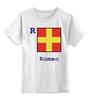 "Детская футболка классическая унисекс ""Romeo (R), флаг МСС (eng)"" - море, флаг, яхтинг, мсс, boatstyle"