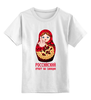"""Детская футболка классическая унисекс """"Суровый ответ на санкции..."""" - матрешка, обама, путин, сша, крым, санкции, майдан"""