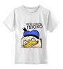 """Детская футболка классическая унисекс """"Всё очень плохо (бел)"""" - грусть, утка, всё очень плохо, плохо"""