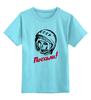 """Детская футболка классическая унисекс """"Гагарин"""" - 1 мая, первомай, gagarin, юрий, день космонавтики, 12 апреля"""