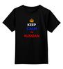 """Детская футболка классическая унисекс """"Keep Calm art"""" - патриот, россия, russian, keep calm, триколор"""