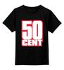 """Детская футболка классическая унисекс """"50 cent (Фифти)"""" - rap, рэп, 50 cent, кертис, curtis"""