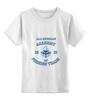"""Детская футболка классическая унисекс """"Вавт"""""""