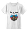 """Детская футболка классическая унисекс """"Мы - сила"""""""
