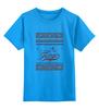 """Детская футболка классическая унисекс """"Fargo (Фарго)"""" - фарго, fargo"""