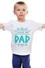 """Детская футболка """"Я люблю папу"""" - папа, father, papa, dad"""