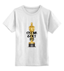 "Детская футболка классическая унисекс ""oscar goes to by KKARAVAEV"" - оскар, tallstoy, kkaravaev, oscar, goes"