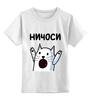 """Детская футболка классическая унисекс """"Ничоси!"""" - кот, мем, вконтакте, ничоси, ничеси"""