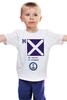 "Детская футболка ""Mike (M),флаг МСС (eng)"" - море, флаг, яхтинг, мсс, boatstyle"