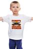 """Детская футболка """"Память сильнее времени"""" - ссср, россия, горжусь, помню, мы победили"""