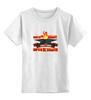 """Детская футболка классическая унисекс """"Никто не забыт!"""" - ссср, победа, 9 мая, горжусь, помню"""