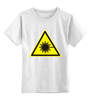 """Детская футболка классическая унисекс """"Осторожно излучение лазера"""" - осторожно, лазерноеизлучение"""
