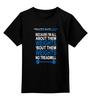 """Детская футболка классическая унисекс """"ФитПит.рф - Спортивное питание"""" - спорт, фитнес, кроссфит, спортивное питание"""