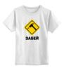 """Детская футболка классическая унисекс """"Забей"""" - знак, забей, пофиг, молоток, забить"""
