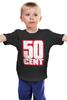 """Детская футболка классическая унисекс """"50 cent (Фифти)"""" - rap, рэп, 50 cent, полтинник, кертис, curtis, фифти"""