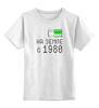"""Детская футболка классическая унисекс """"на Земле с 1980"""" - на земле с 1980"""