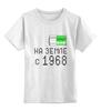 """Детская футболка классическая унисекс """"на Земле с 1968"""" - на земле с 1968"""
