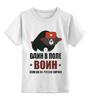 """Детская футболка классическая унисекс """"Один в поле воин, если он по-русски скроен"""" - арт, bear, медведь, россия, russia, прикольные надписи, путин, putin, патриотические футболки, ушанка"""
