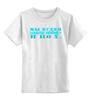 """Детская футболка классическая унисекс """"Мы будем забыты эпохой и..............."""" - с прикольным текстом, с афоризмы"""