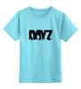 """Детская футболка классическая унисекс """"DayZ T-shirt"""" - игры, dayz, дейзи, dayz standalone"""