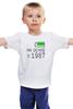 """Детская футболка классическая унисекс """"на Земле с 1987"""" - на земле с 1987"""
