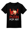 """Детская футболка классическая унисекс """"путин"""" - знаменитости, путин, pop art, президент, putin"""