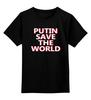 """Детская футболка классическая унисекс """"Putin Save The World"""" - путин, putin, putin save the world"""