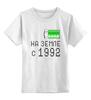 """Детская футболка классическая унисекс """"на Земле с 1992"""" - на земле с 1992"""