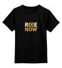 """Детская футболка классическая унисекс """"Ride-now. Для любителей активных видов спорта!"""" - спорт, велосипед, ride-now, активность"""