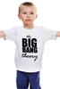 """Детская футболка классическая унисекс """"The Big Bang Theory"""" - the big bang theory, теория большого взрыва, шелдон купер, sheldon cooper"""