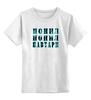 """Детская футболка классическая унисекс """"понил понил"""" - прикол, прикольные надписи, афоризмы"""