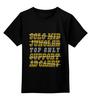 """Детская футболка классическая унисекс """"Top only"""" - top, league of legends, dota, only, ad carry"""