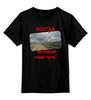 """Детская футболка классическая унисекс """"Пути неисповедимые"""" - дорога, путь, жара, путешествия, судьба"""