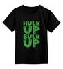 """Детская футболка классическая унисекс """"Спортивное питание"""" - спорт, фитнес, hulk, халк, кросфит"""