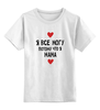 """Детская футболка классическая унисекс """"Я всё могу потому что я мама """" - россия, 8марта, март, 2016, я мама"""