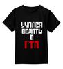 """Детская футболка классическая унисекс """"Учился водить в ГТА"""" - надпись, игра, машина, gta, гта"""