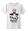 """Детская футболка классическая унисекс """"Путин Пришел Увидел Взял"""" - putin, владимир путин, крым"""
