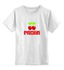 """Детская футболка классическая унисекс """"PACHA"""" - арт, cherry, nightclub, pacha"""